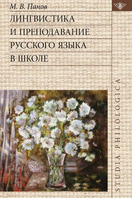 Лингвистика и преподавание русского языка в школе