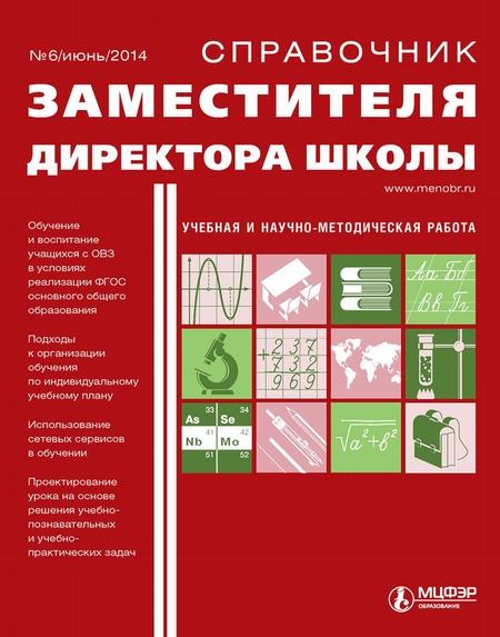 Справочник заместителя директора школы № 6 2014