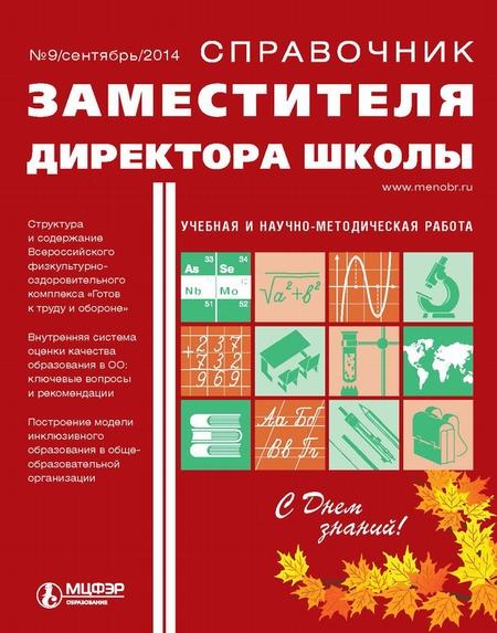 Справочник заместителя директора школы № 9 2014