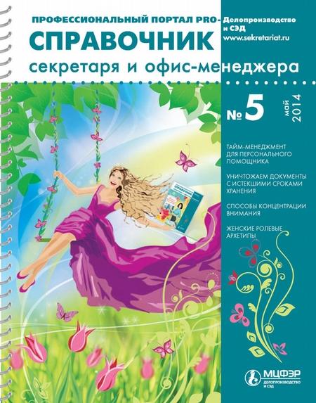 Справочник секретаря и офис-менеджера № 5 2014