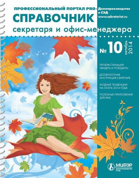 Справочник секретаря и офис-менеджера № 10 2014