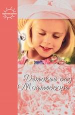 Детский сад Монтессори (сборник)