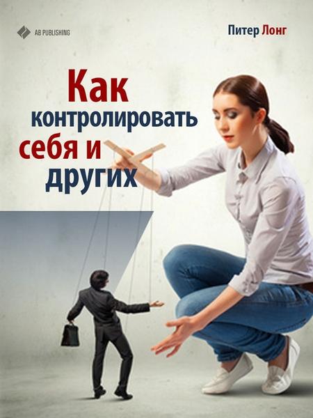 Как контролировать себя и других