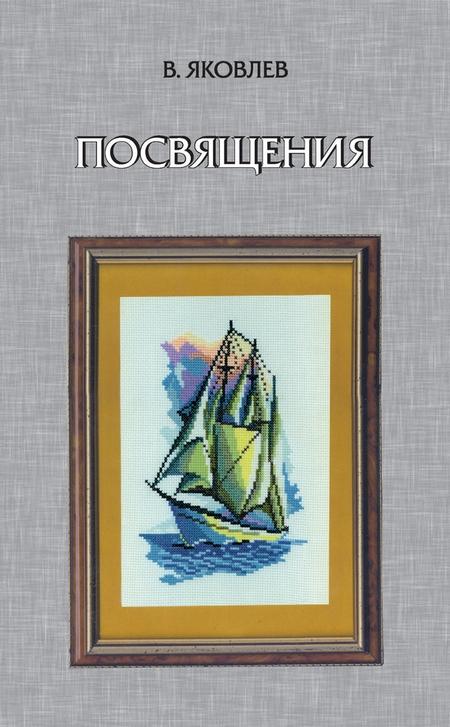 Посвящения (сборник)