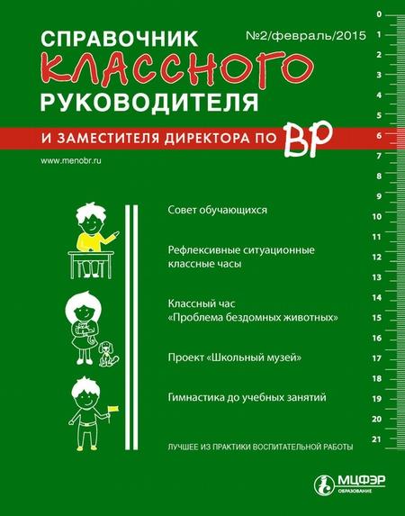 Справочник классного руководителя и заместителя директора по ВР № 2 2015