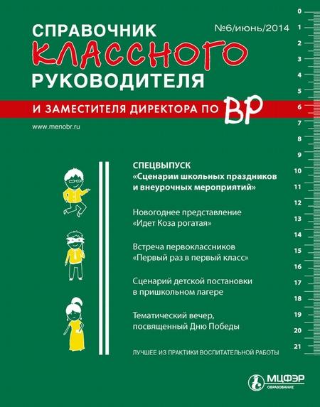 Справочник классного руководителя и заместителя директора по ВР № 6 2014