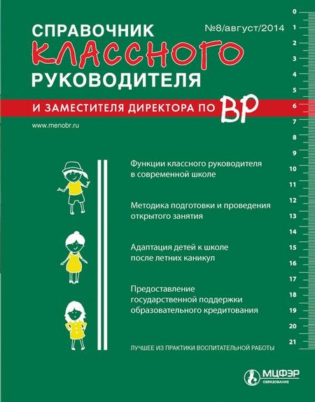 Справочник классного руководителя и заместителя директора по ВР № 8 2014