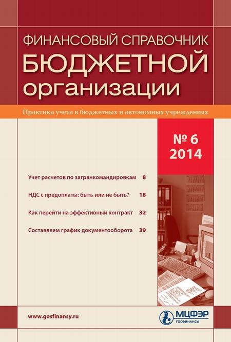 Финансовый справочник бюджетной организации № 6 2014