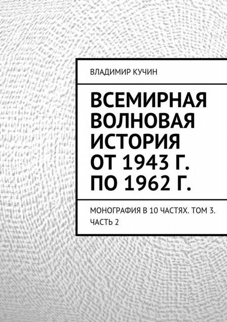 Всемирная волновая история от 1943 г. по 1962 г