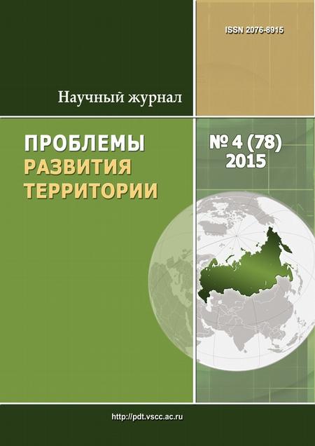 Проблемы развития территории № 4 (78) 2015