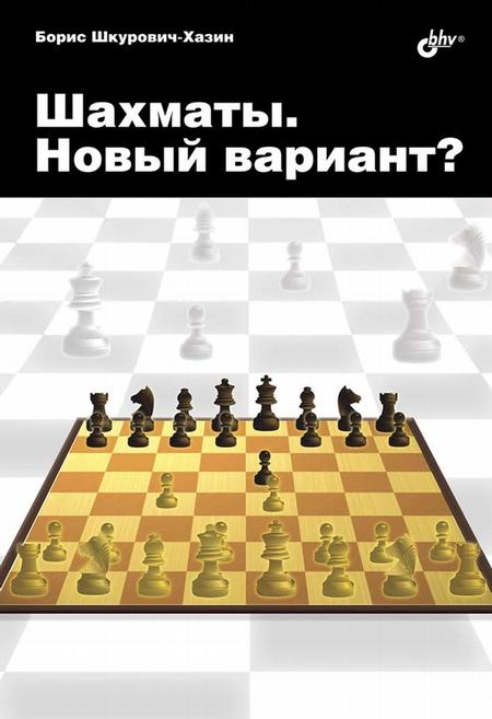 Шахматы. Новый вариант?