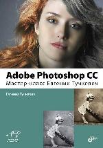 Adobe Photoshop CC. Мастер-класс Евгении Тучкевич (2-е издание)