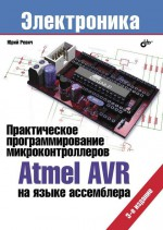 Практическое программирование микроконтроллеров Atmel AVR на языке ассемблера (3-е издание)