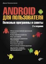 Android для пользователя. Полезные программы и советы (2-е издание)