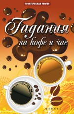 Гадания на кофе и чае