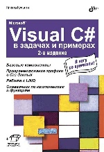 Microsoft® Visual C# в задачах и примерах (2-е издание)