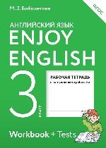 Enjoy English. Английский с удовольствием. Рабочая тетрадь к учебнику для 3 класса общеобразовательных учреждений