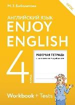 Enjoy English. Английский с удовольствием. Рабочая тетрадь к учебнику для 4 класса общеобразовательных учреждений