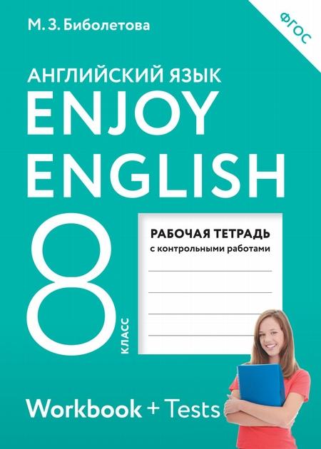 Enjoy English. Английский с удовольствием. Рабочая тетрадь к учебнику для 8 класса общеобразовательных учреждений