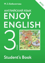 Enjoy English. Английский с удовольствием. Учебник для 3 класса общеобразовательных учреждений