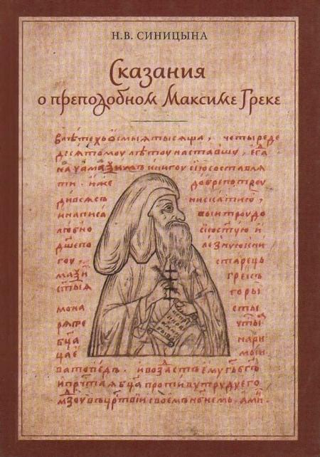Сказания о преподобном Максиме Греке