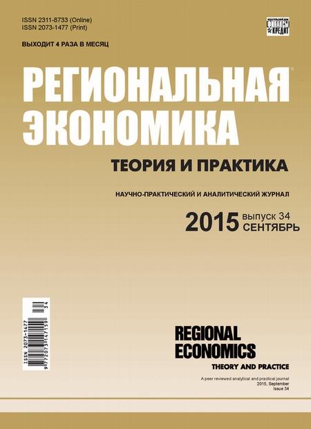 Региональная экономика: теория и практика № 34 (409) 2015