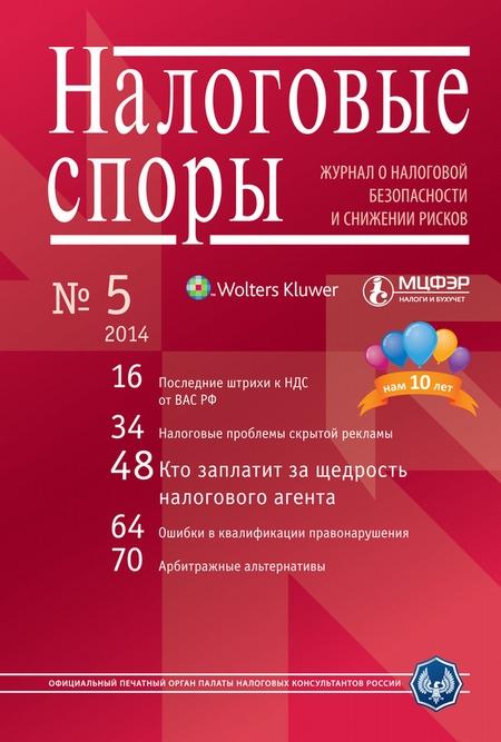 Налоговые споры. Журнал о налоговой безопасности и снижении рисков. №05/2014