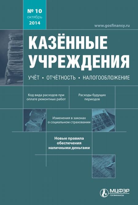 Казённые учреждения: учёт, отчётность, налогообложение. №10/2014