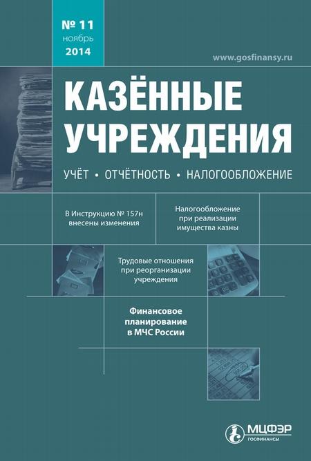 Казённые учреждения: учёт, отчётность, налогообложение. №11/2014