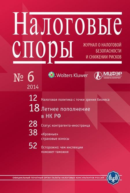 Налоговые споры. Журнал о налоговой безопасности и снижении рисков. №06/2014