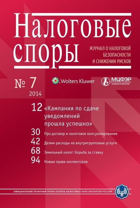 Налоговые споры. Журнал о налоговой безопасности и снижении рисков. №07/2014