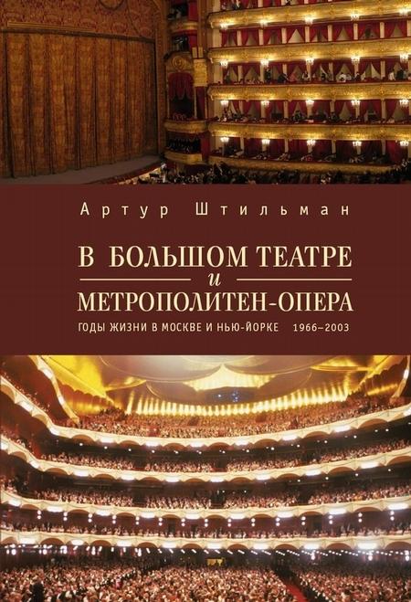 В Большом театре и Метрополитен-опера. Годы жизни в Москве и Нью-Йорке