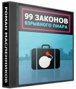 99 законов взрывного пиара