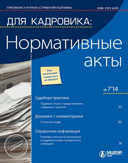 Для кадровика: Нормативные акты № 7 2014
