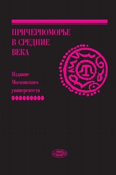 Причерноморье в Средние века. Вып. IX