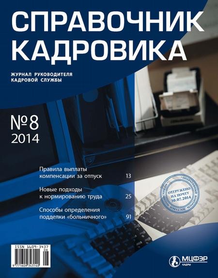 Справочник кадровика № 8 2014