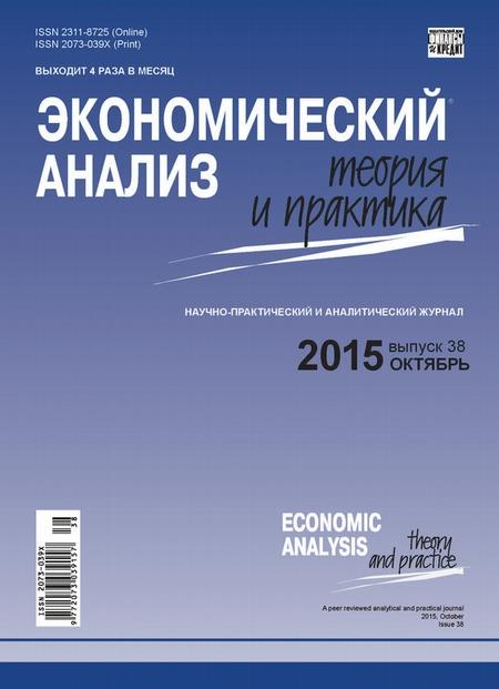 Экономический анализ: теория и практика № 38(437) 2015