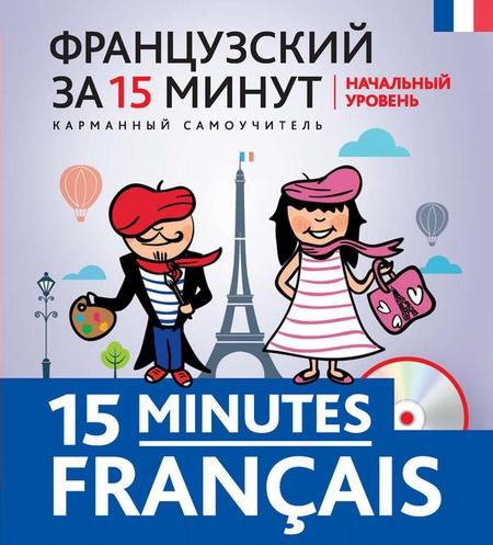 Французский за 15 минут. Начальный уровень (+MP3)