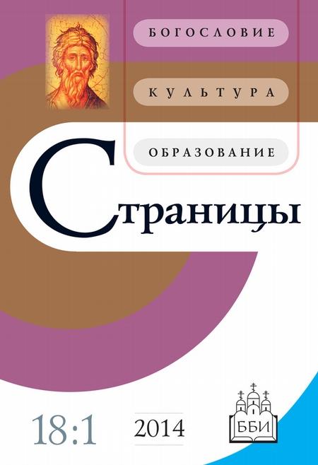 Страницы: богословие, культура, образование. Том 18. Выпуск 1