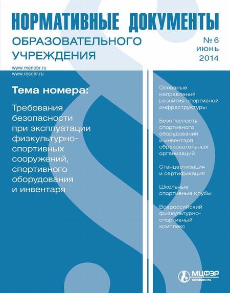 Нормативные документы образовательного учреждения № 6 2014