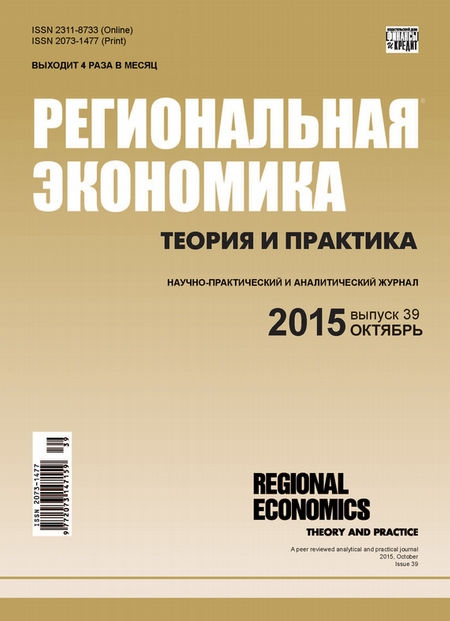 Региональная экономика: теория и практика № 39 (414) 2015