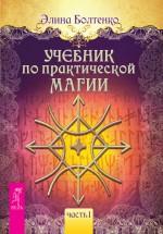 Учебник по практической магии. Часть 1