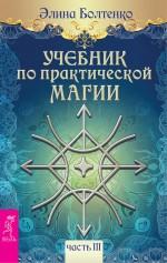 Учебник по практической магии. Часть 3