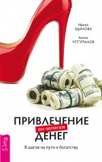 Привлечение денег по-женски. 8шагов на пути к богатству