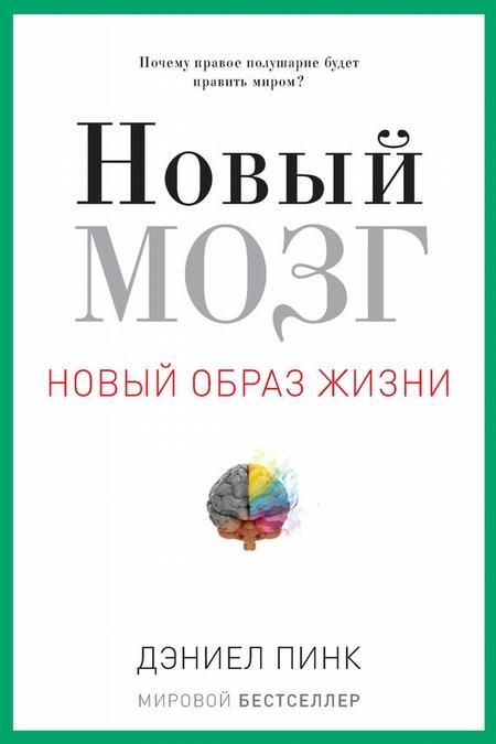 Новый мозг