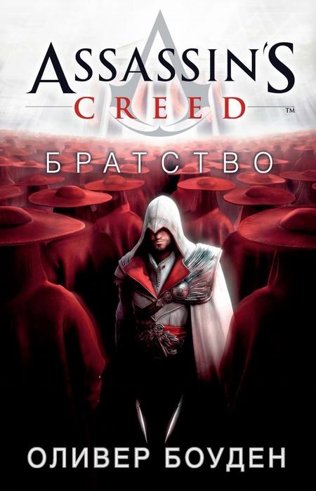 Assassin`s Creed. Братство