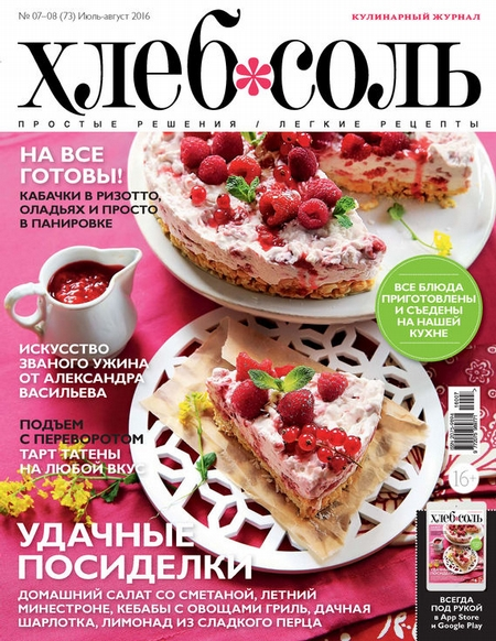 ХлебСоль. Кулинарный журнал с Юлией Высоцкой. №07-08 (июль-август) 2016