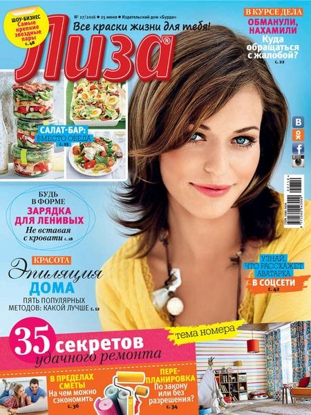 Журнал «Лиза» №27/2016