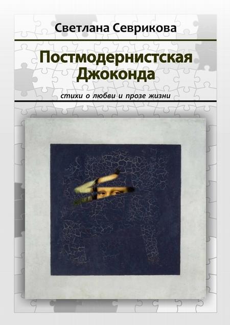 Постмодернистская Джоконда. Стихи о любви и прозе жизни