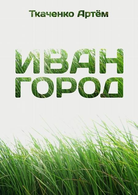Иван-город